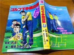 原版日文书 ゴルフ下手脱出塾 田原纮 株式会社日本文芸社 1992年7月 32开平装