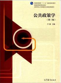 公共政策学(第3版)/高等学校公共管理类专业基础课程教材