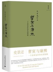 曹寅与康熙:一个皇帝宠臣的生涯揭秘