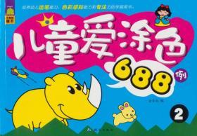 小鲸鱼童书:儿童爱涂色688例(2)