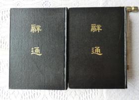 辞通上下册1982年1版1印