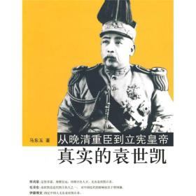 从晚清重臣到立宪皇帝:真实的袁世凯