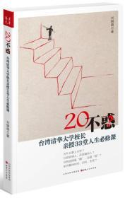20不惑:台湾清华大学校长新授33堂人生必修课