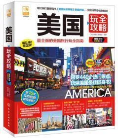 美国玩全攻略(2015-2016最新全彩版)