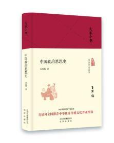 大家小书------中国政治思想史
