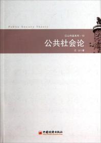 江山作品系列10:公共社会论