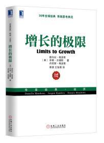 """增长的极限:(30年全球经典、系统思考典范,""""学习型组织之父""""、《第五项修炼》作者彼得•圣吉导师的经典力作)"""