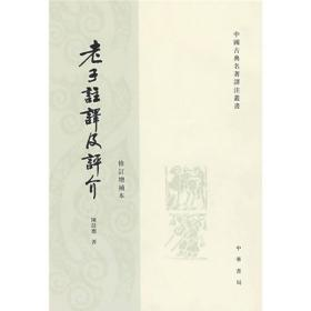 老子注译及评介(修订增补本)H