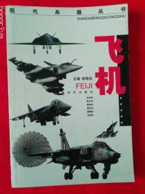 现代兵器丛书    《飞机》