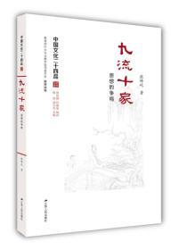 九流十家:思想的争鸣(中国文化二十四品系列图书)