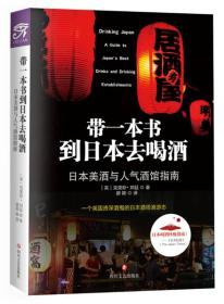带一本书到日本去喝酒:日本美酒与最佳酒馆指南