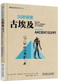 30秒探索 古埃及:每天30秒探索令人心驰向往的50个古埃及传奇