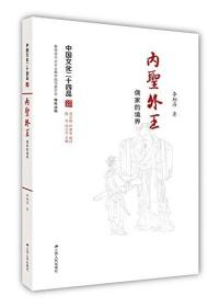中国文化二十四品系列图书·内圣外王:儒家的境界