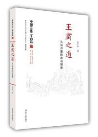 王霸之道(礼法并重的政治制度)/中国文化二十四品