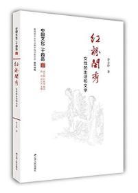 【正版】红粉闺秀:女性的生活和文学 俞士玲著