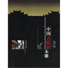 中国古民居木雕 徐华铛 中国林业出版社