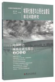 城镇化推进与公民社会建设前沿问题研究 中国特色城镇化研究报告(2015)