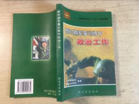 新时期军事训练中政治工作