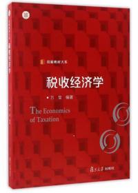 信毅教材大系:税收经济学