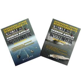 航空母舰作战:危急关头的指挥决策1、2