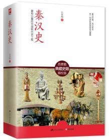 秦汉史:最有分量的中国断代史工程