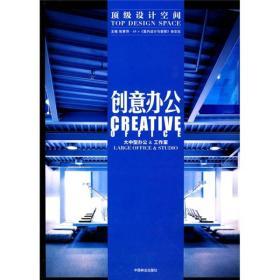 创意办公:大中型办公&工作室:Large office & studio