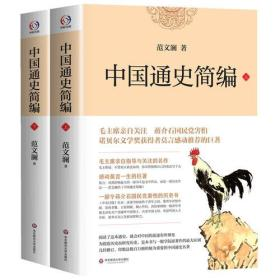 中国通史简编