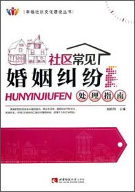 幸福社区文化建设丛书:社区常见婚姻纠纷处理指南