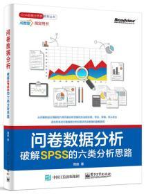 问卷数据分析――破解SPSS的六类分析思路