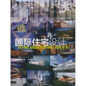 国际住宅设计:建筑未来