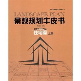 景观规划牛皮书:住宅篇:Houang:上册