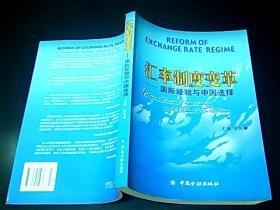 匯率制度變革:國際經驗與中國選擇