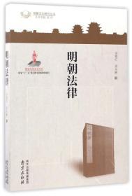 明朝法律/明朝文化研究丛书