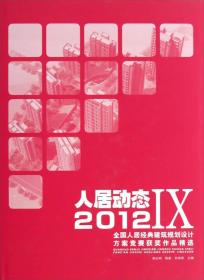 人居动态(9) 2012全国人居经典建筑规划设计方案竞赛获奖作品精选
