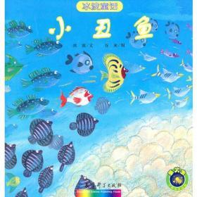 小丑鱼——冰波童话