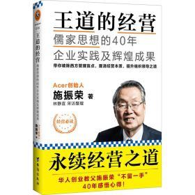 王道的经营:儒家思想的40年企业实践及辉煌成果 16年_9787516810804
