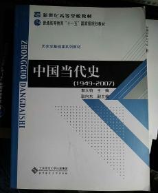 中国当代史