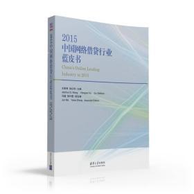 2015中国网络借贷行业蓝皮书