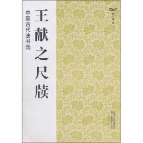 中国古代法书选:王献之尺牍