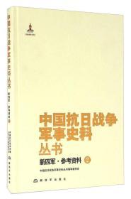 新四军·参考资料(2)