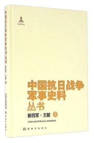 新四军·文献(3)