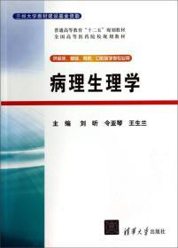 病理生理学 刘昕 等 清华大学出版社9787302372400