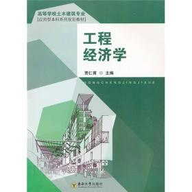 高等学校土木建筑专业,应用型本科系列规划教材:工程经济学