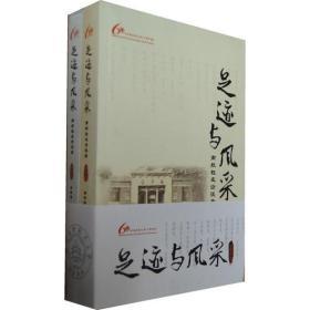 足迹与风采——南航校友访谈录(全2册)