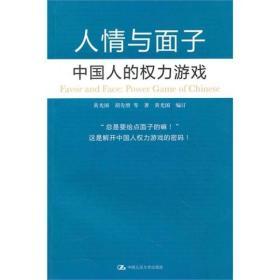 人情与面子:中国人的权力游戏