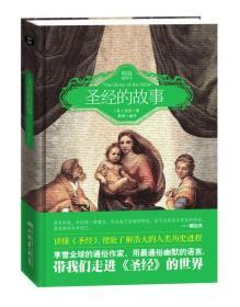 圣经的故事:精装插图本
