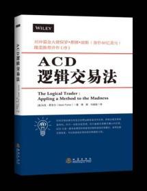 ACD逻辑交易法