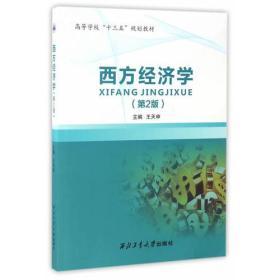 西方经济学-(第2版) 9787561252239
