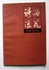 谚海浪花 中国谚语选