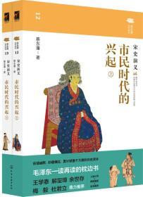 蔡东藩说中国史:市民时代的兴起【全2册】